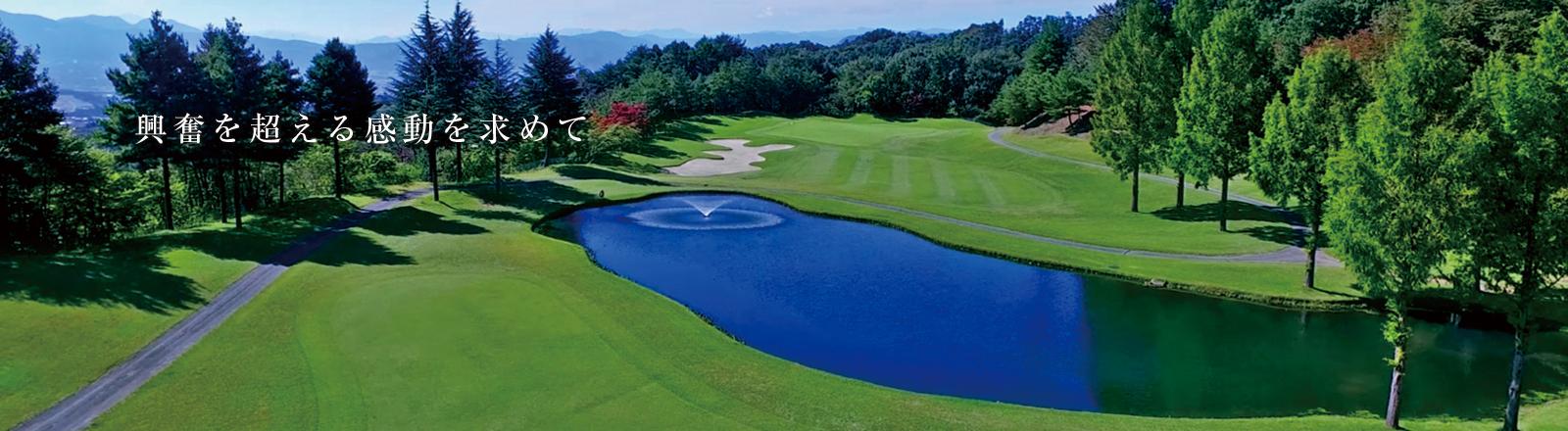 ゴルフコース|興奮を超える感動求めて