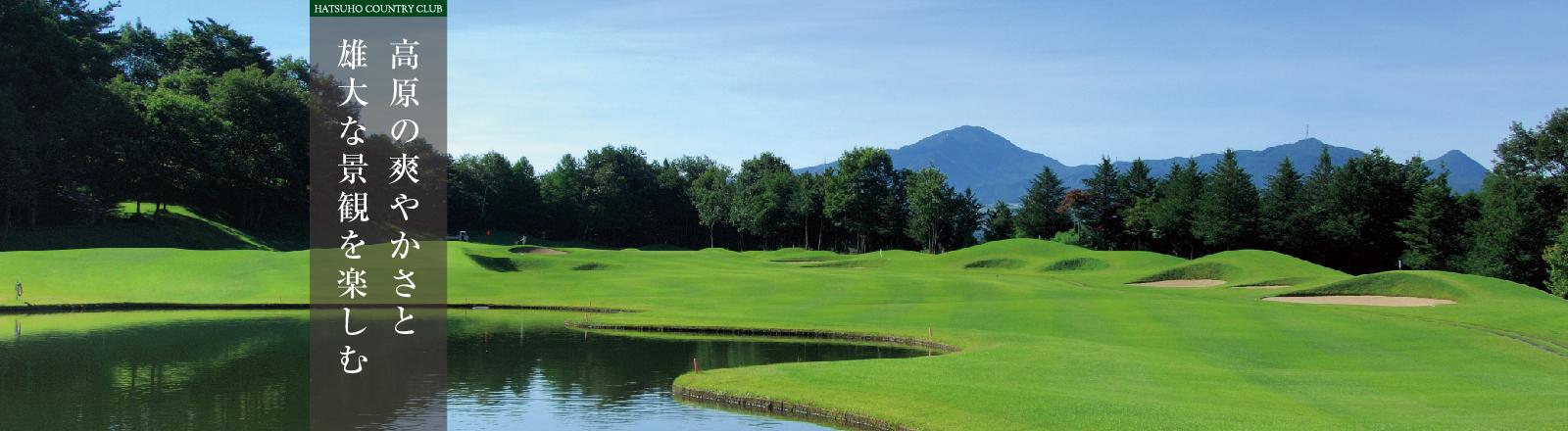 ゴルフコース|高原の爽やかさと雄大な景観を楽しむ
