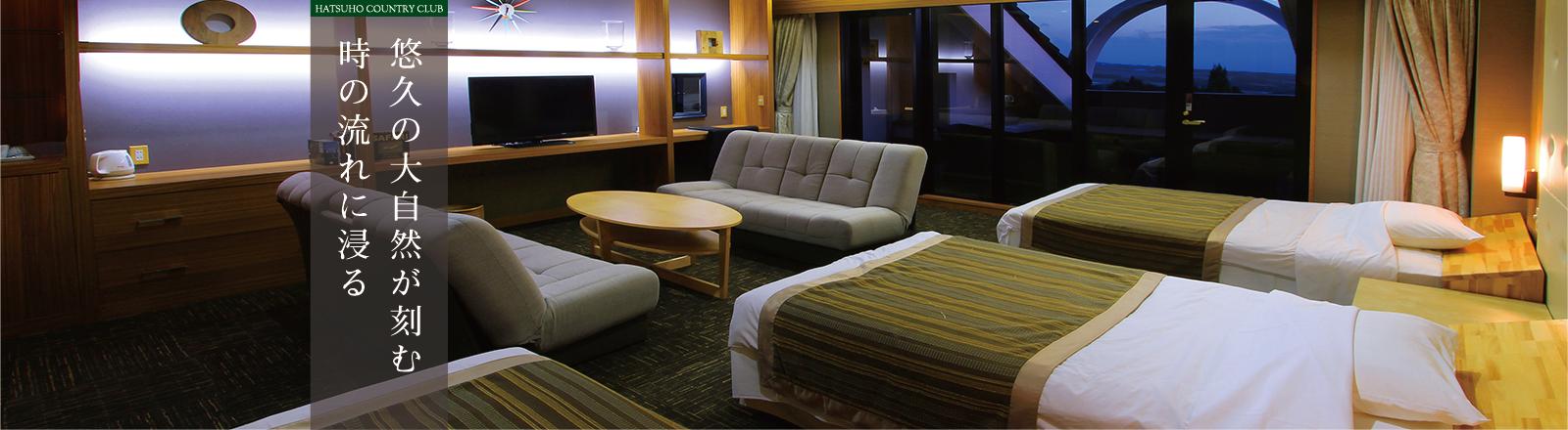 白沢高原ホテル|悠久の大自然が刻む時の流れに浸る