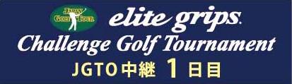 JTO中継1日目