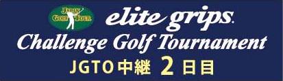 JTO中継2日目