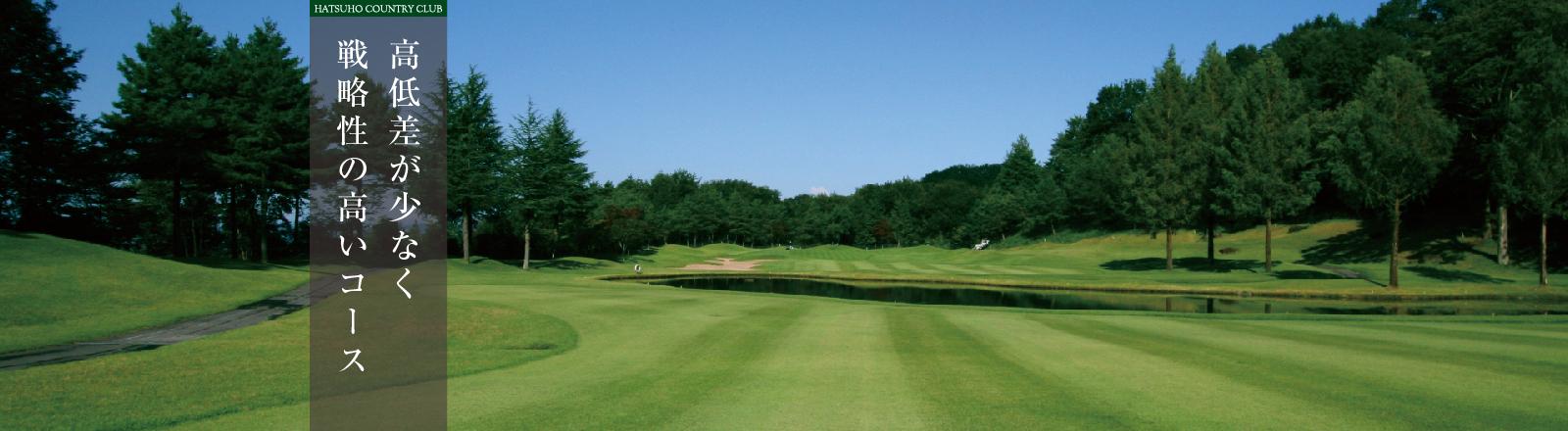 ゴルフコース|高低差が少なく戦略性の高いコース