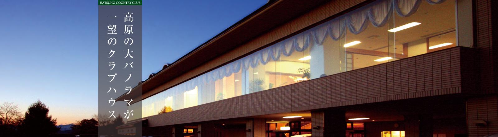 クラブハウス|高原の大パノラマが一望のクラブハウス
