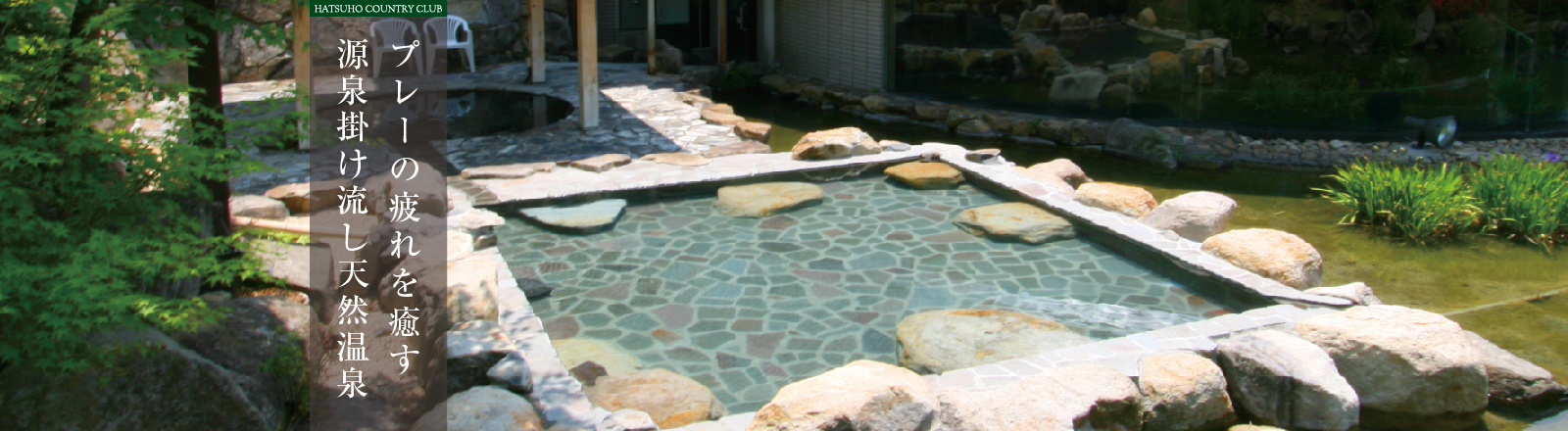 温泉|プレーの疲れを癒す源泉掛け流し天然温泉