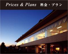 prices &plans 料金・プラン